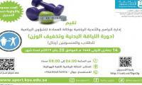 دورة اللياقة البدنية وتخفيف الوزن