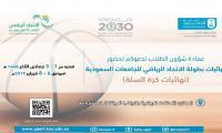 نهائيات بطولة الاتحاد الرياضي للجامعات السعودية