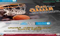 بطولة كرة السلة للجامعات الجولة الثانية