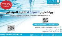 دورة تعليم السباحة الثانية للمبتدئين