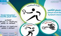 التجمع الثاني لبطولات الاتحاد الرياضي للجامعات السعودية