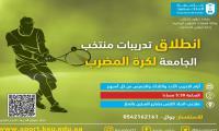 تمارين كرة المضرب