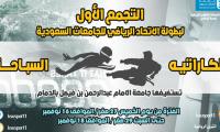 التجمع الاول بطولة الاتحاد الرياضي للجامعات السعودية