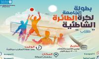 بطولة كرة الطائرة الشاطئية