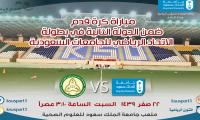 مباراة الجولة الثانية في كرة القدم