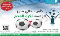 كأس معالي مدير الجامعة لكرة القدم
