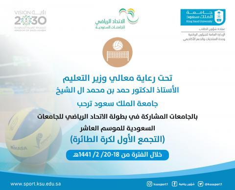 التجمع الأول لكرة الطائرة ضمن بطولة الاتحاد الرياضي للجامعات السعودية
