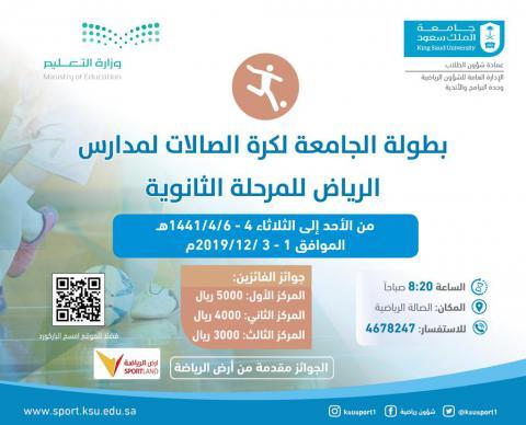 بطولة الجامعة لمدارس الرياض للمرحلة الثانوية
