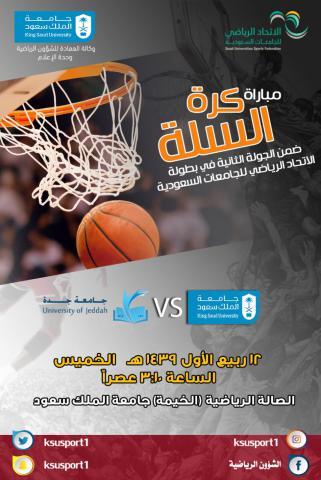 مباراة كرة السلة الجولة الثانية