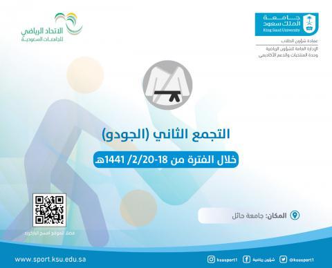 التجمع الثاني للجودو ضمن بطولة الاتحاد الرياضي للجامعات السعودية