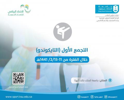 التجمع الاول (للتايكوندو) ضمن بطولة الاتحاد الرياضي للجامعات السعودية