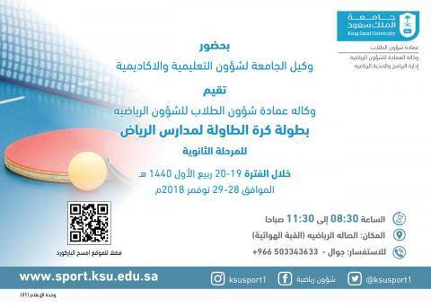 بطولة كرة الطاولة لمدارس الرياض