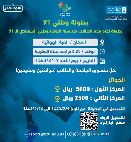 بطولة وطني91 لكرة قدم الصالات بمناسبة اليوم الوطني السعودي الـ 91