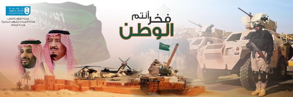 أنتم فخر الوطن - جنودنا البواسل المُرابطين...